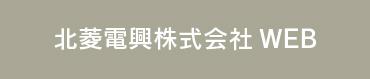 北菱電興株式会社ホームページリンク