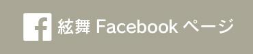 絃舞Facebookページ
