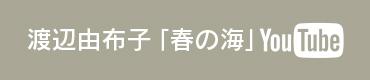 渡辺由布子 YouTube・春の海