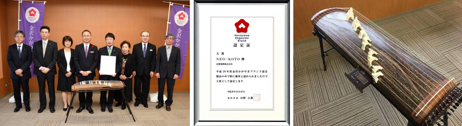2017年10月25日:「金沢かがやきブランド」大賞を受賞いたしました