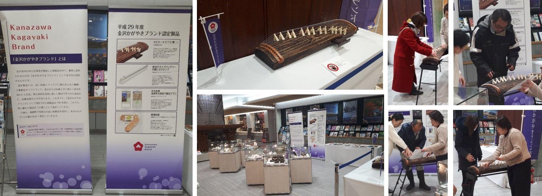 2018年2月9日:金沢駅観光案内所 催事・展示コーナーにおける体験会