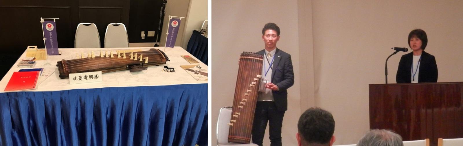 2018年2月22日:北陸三県合同楽器商交流会にてNEO-KOTO輝をご紹介