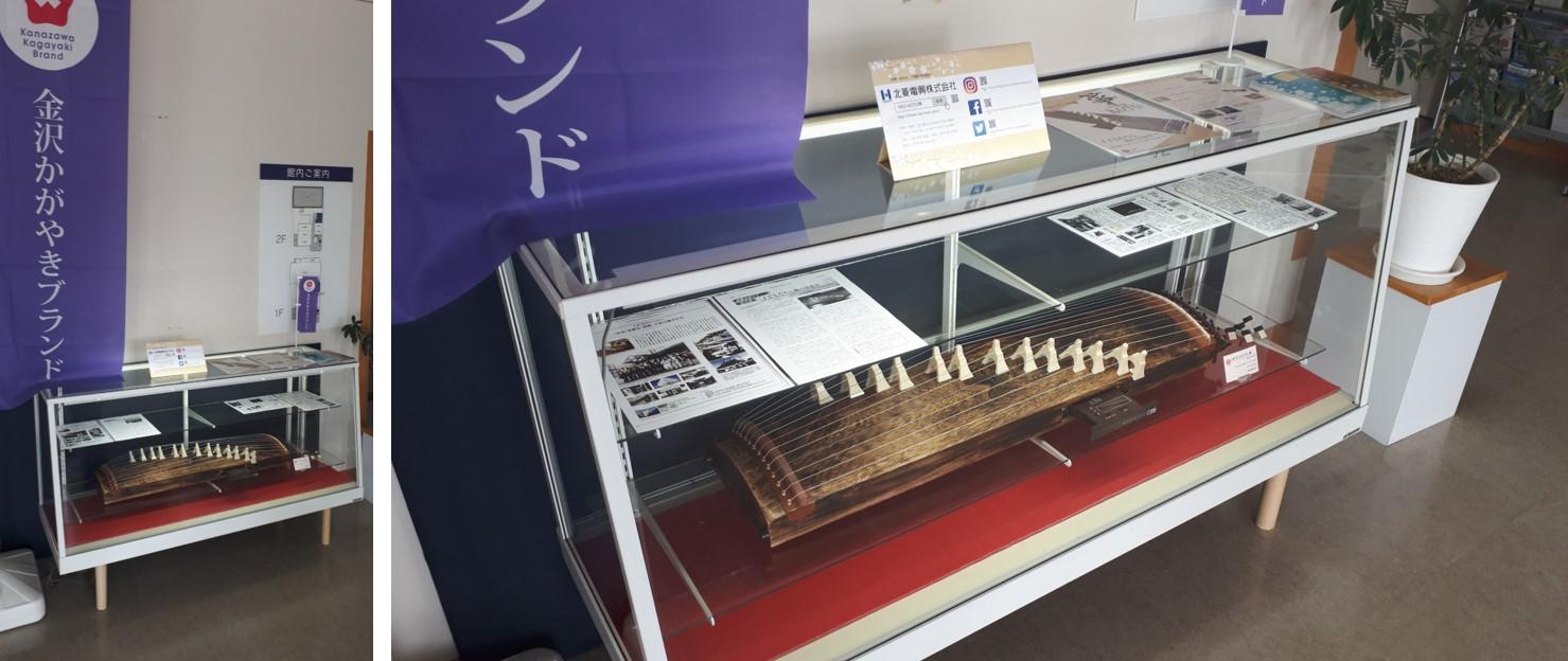 2018年4月16日:金沢市ものづくり会館に展示