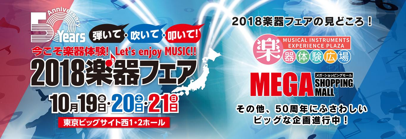 2018music fair