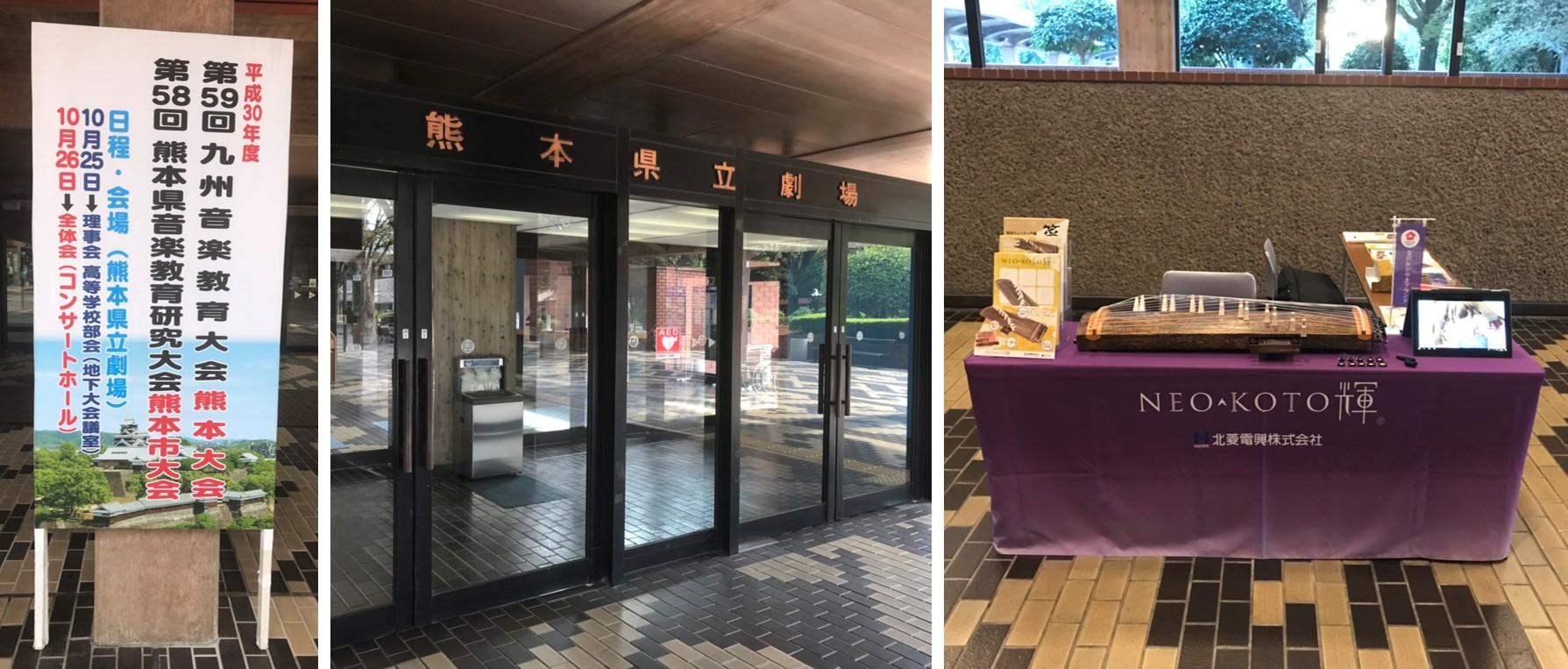 2018年10月26日:第59回九州音楽教育大会 熊本大会、第58回熊本県音楽教育研究大会 熊本市大会に出展