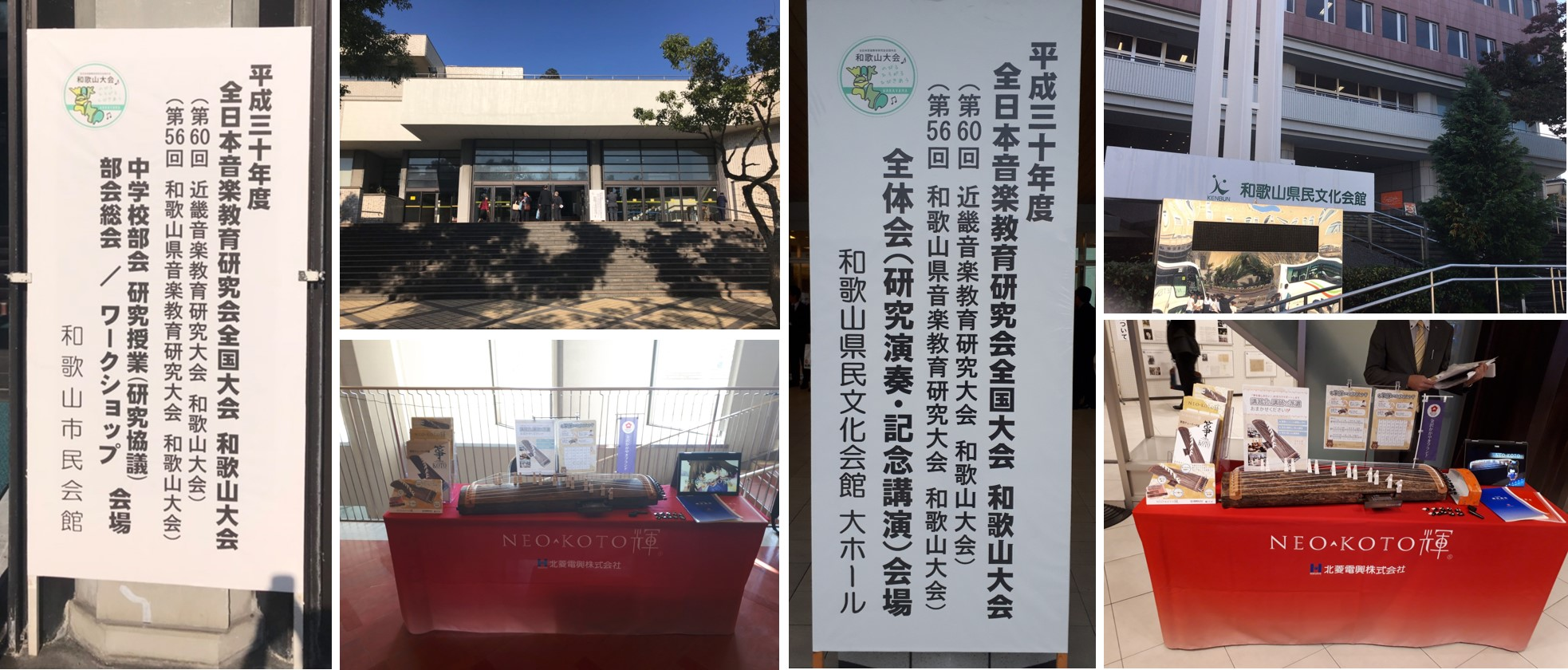2018年11月8日、9日:平成30年度全日本音楽教育研究会全国大会 和歌山大会に出展
