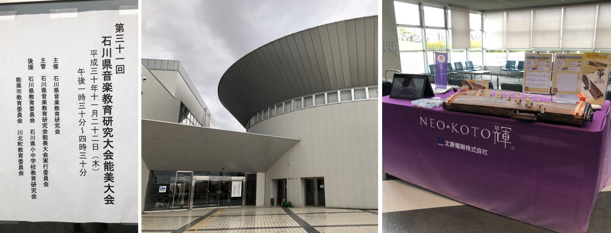 2018年11月22日:第31回石川県音楽教育研究大会 能美大会に出展