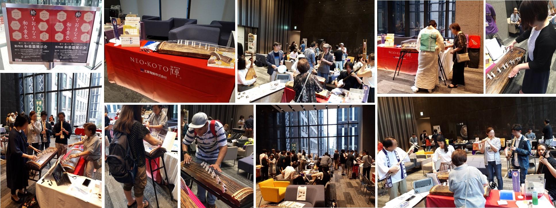 2019年6月29日、30日:第四回和楽器展示会に出展
