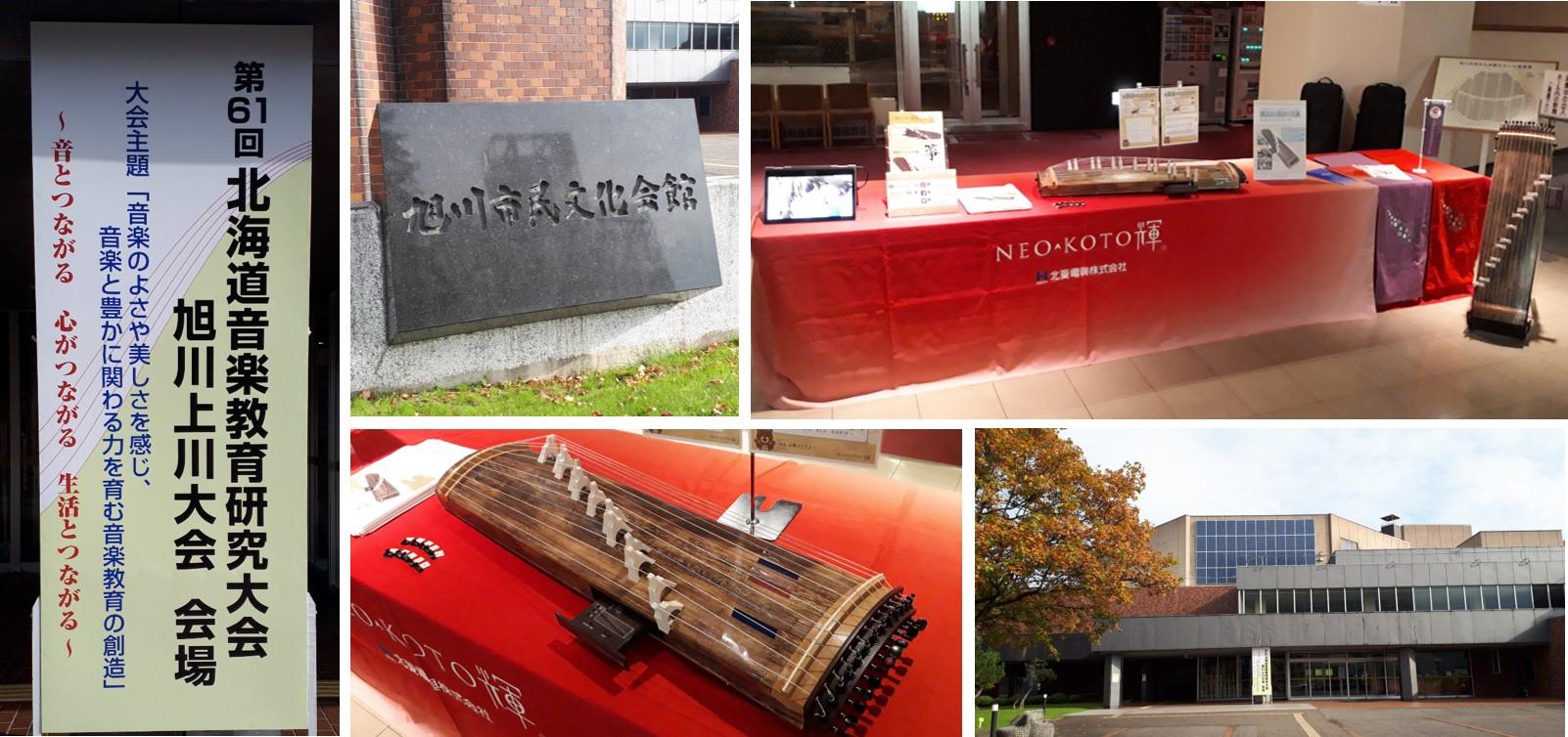 2019年10月11日:第61回北海道音楽教育研究大会 旭川上川大会に出展