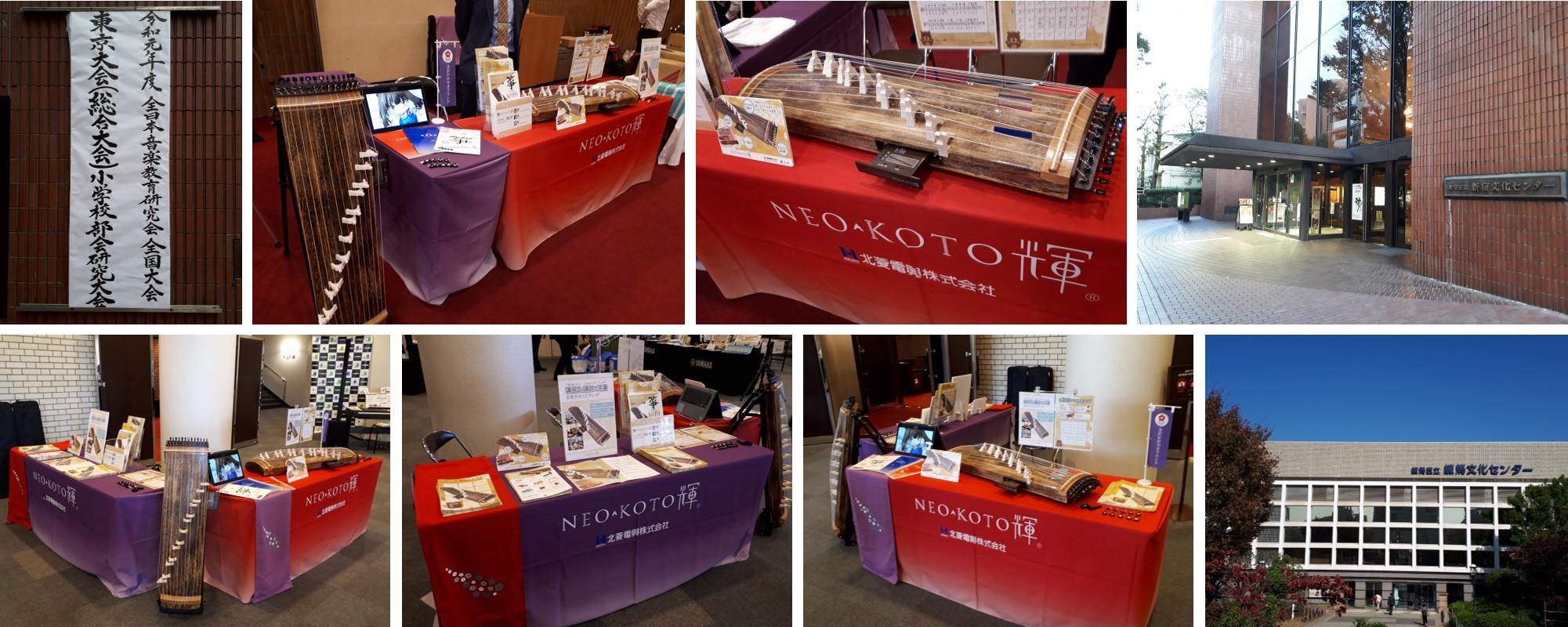 2019年10月31日、11月1日:令和元年度全日本音楽教育研究会 全国大会 東京大会に出展