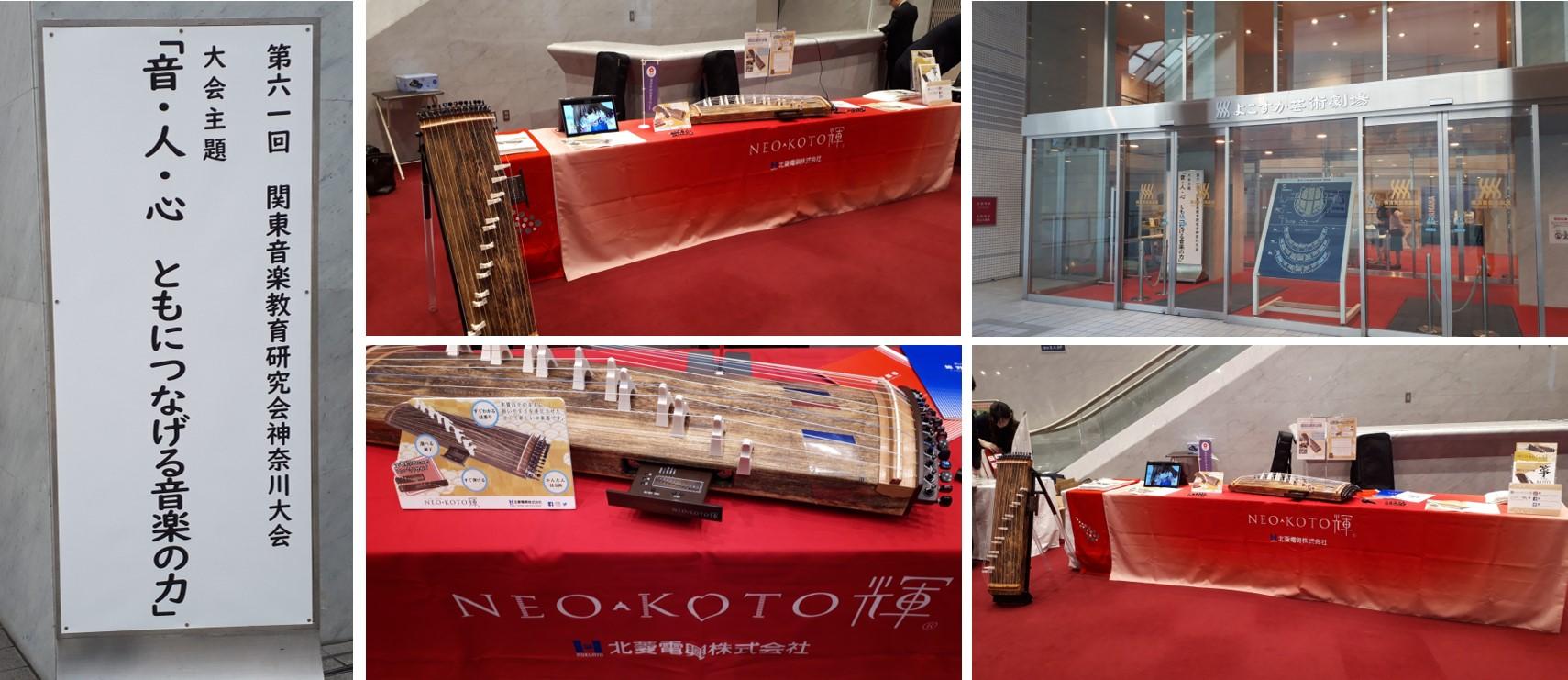 2019年11月15日:第61回関東音楽教育研究会 神奈川大会に出展