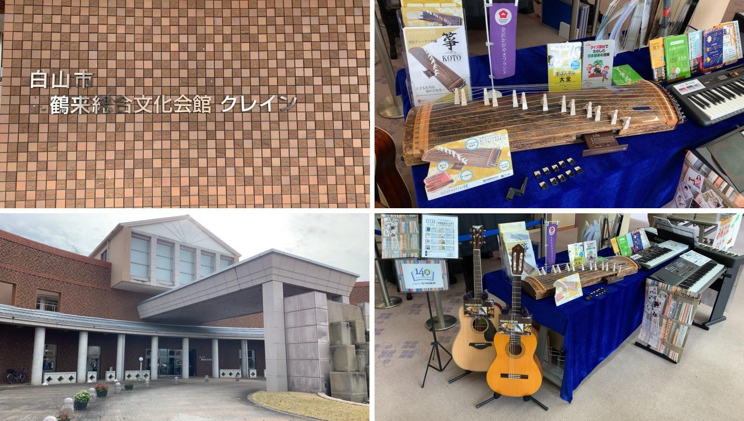 2019年11月22日:第32回石川県音楽教育研究大会 白山・野々市大会に出展