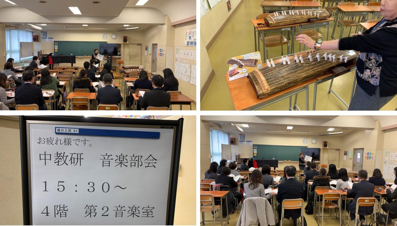 2020年1月24日:金沢市中学校教育研究会 音楽部会にてNEO-KOTO輝をご紹介