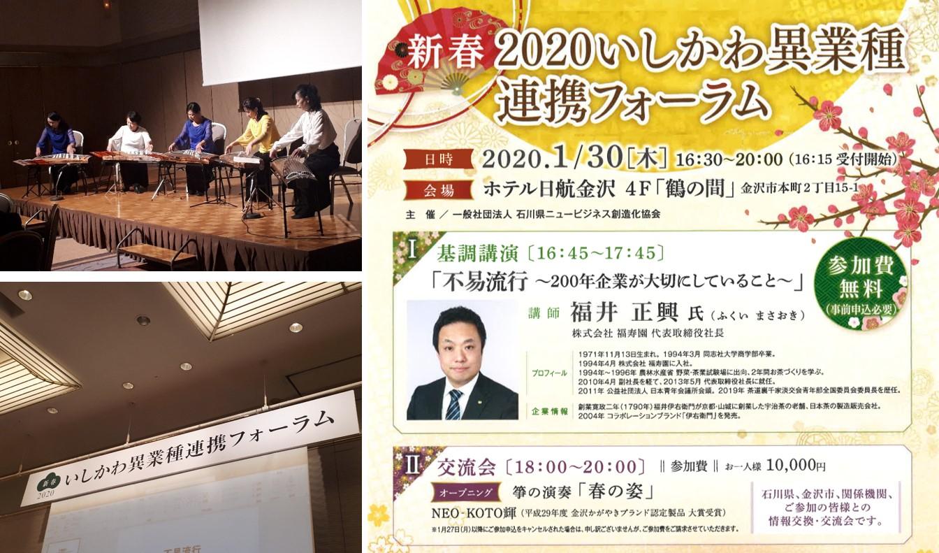 2020年1月30日:2020いしかわ異業種連携フォーラム 交流会 オープニング演奏